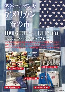 2017.10_ShibuyaOrganSakaFM-thumb-1000x1415-189255
